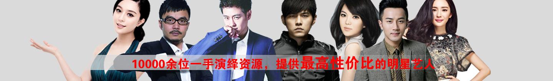 湖南beplay|娱乐游戏传媒_明星演出活动