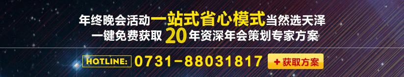 beplay 娱乐游戏传媒_晚会活动