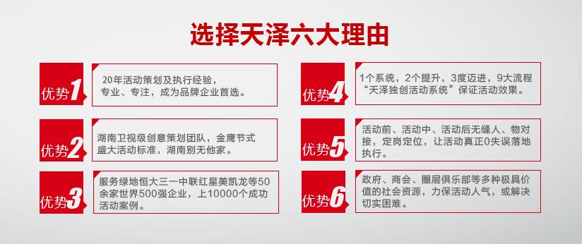 湖南beplay|娱乐游戏传媒_开业庆典