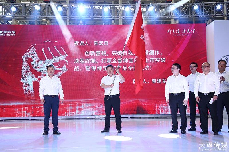 北京汽车全新绅宝D50量产授旗宣誓