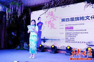 长沙市总工会党委副书记、副主席匡涛涛女士致辞
