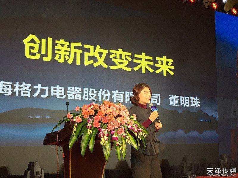 珠海格力电器股份有限公司董事长董明珠出席