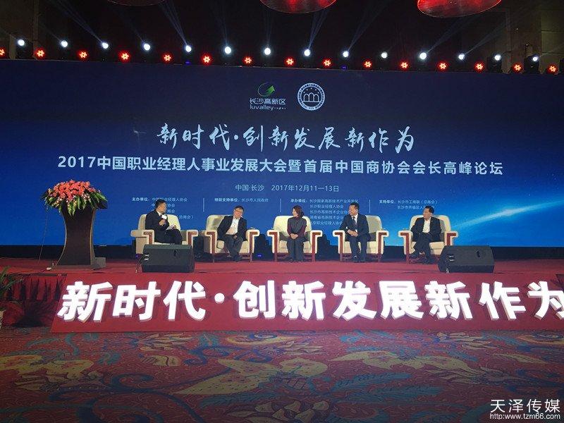 中国职业经理人事业发展大会暨首届中国商协会会长论坛现场