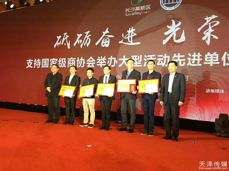 beplay|娱乐游戏传媒总经理徐志华代表长沙高新技术协会上台获奖