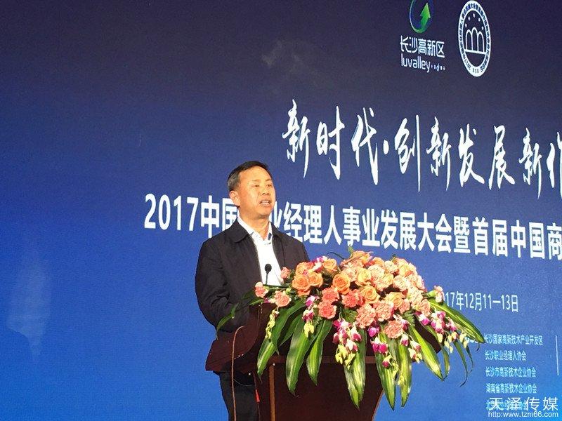中共长沙市委副书记徐源宏致辞