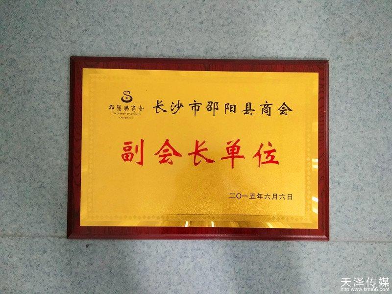 长沙市邵阳县商会副会长单位——湖南beplay|娱乐游戏传媒