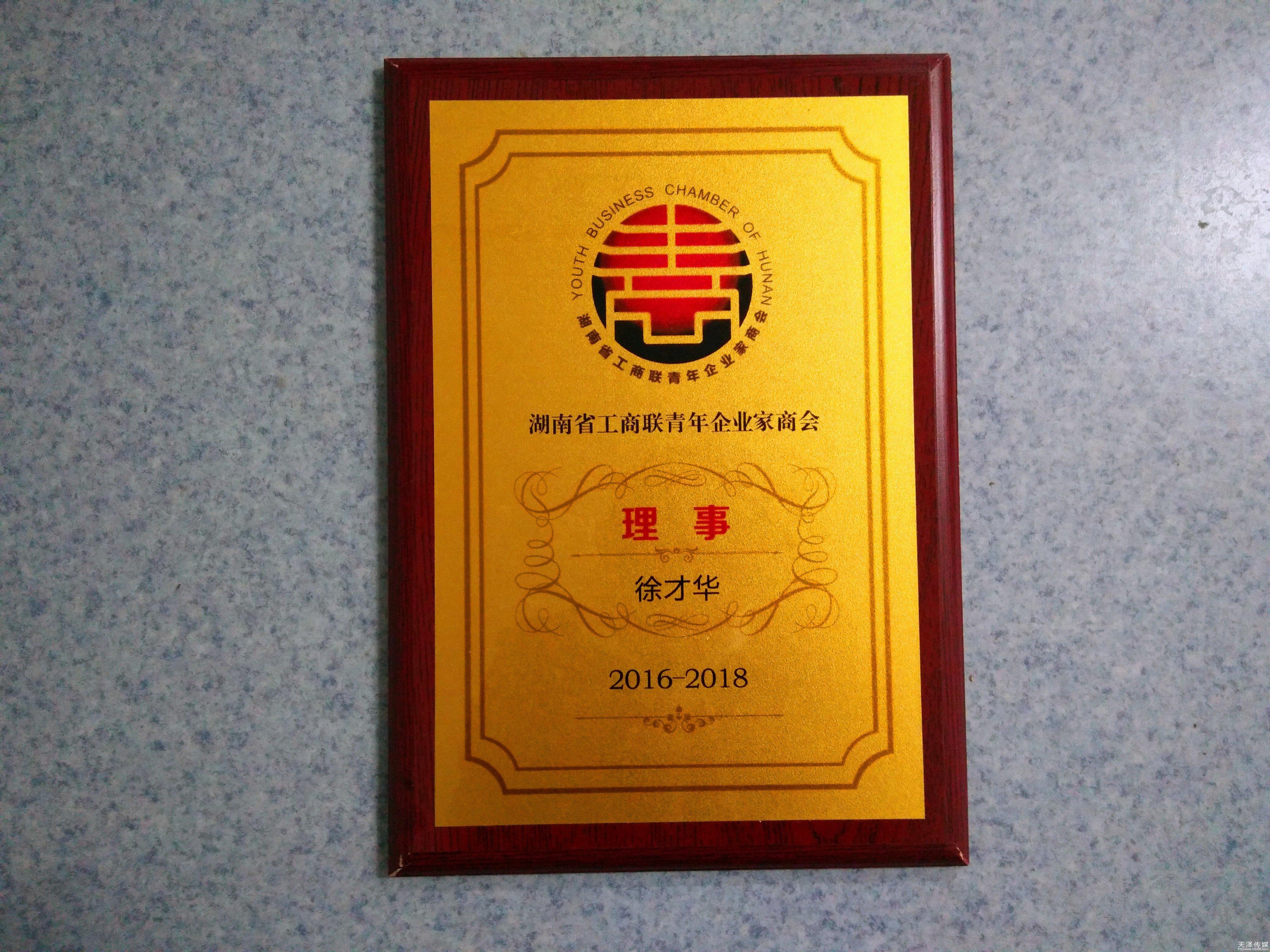 湖南beplay|娱乐游戏传媒董事长徐才华当选湖南省工商联青年企业家商会理事