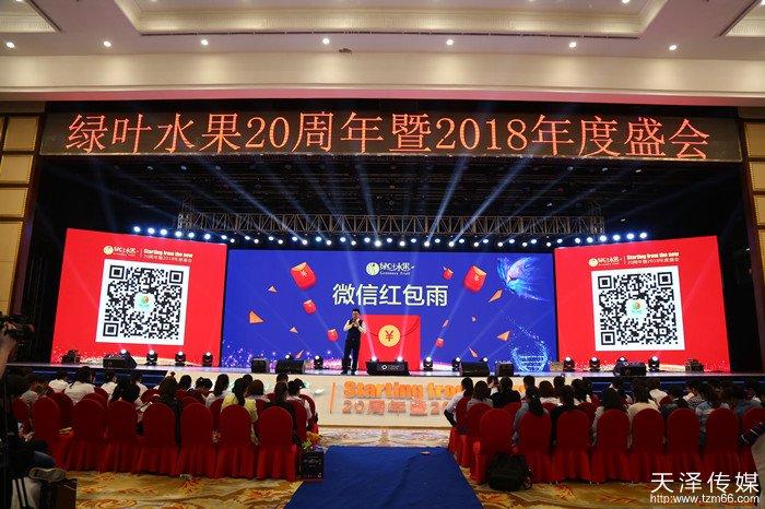 天泽传媒策划执行绿叶水果20周年暨2018年度盛典