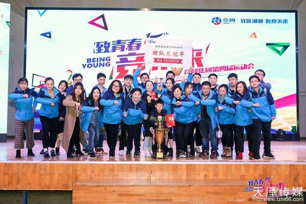 湖南竞网集团15周年运动会