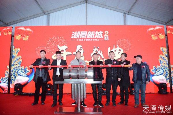 益阳沅江湖景新外滩公馆开盘盛典