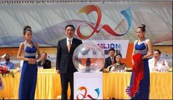 湖南中联重科20周年庆典活动现场启动球