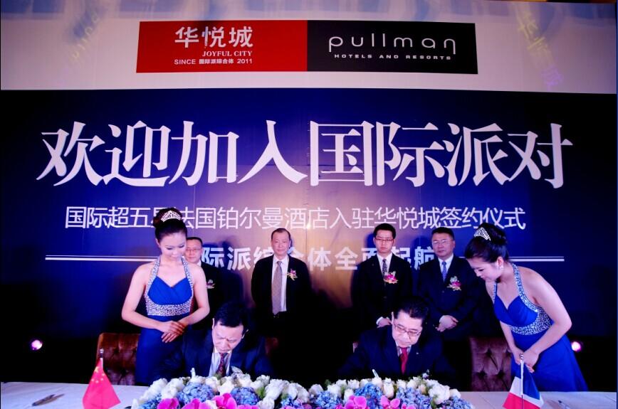 长沙华悦城加入国际派对签约仪式策划签约仪式