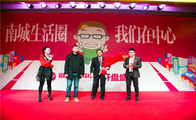 富兴汇中央房地产开盘活动策划业主代表上台送花