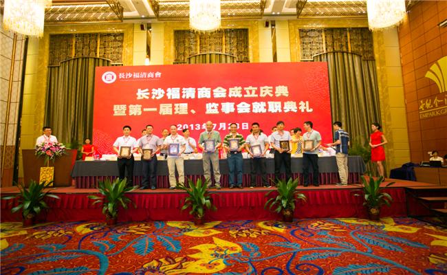 长沙福清商会成立庆典活动第一届理、监事会就职仪式