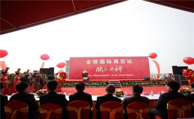 金桥国际商贸城开工典礼嘉宾观礼