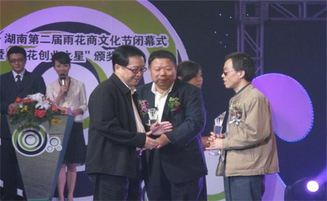 中国湖南第二届雨花商文化节闭幕式嘉宾为获奖人士颁奖