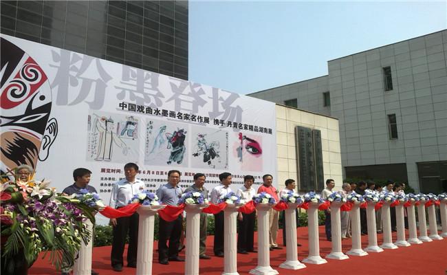 中国戏曲水墨画名家名作展领导出席剪彩仪式