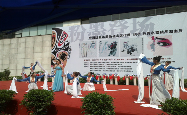 中国戏曲水墨画名家名作展水袖歌舞表演