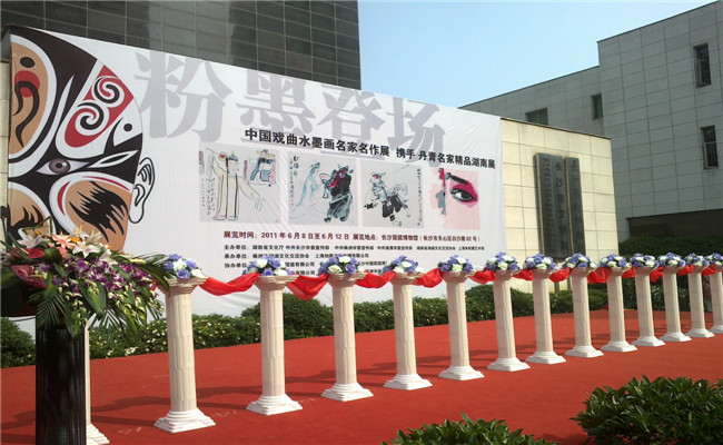 中国戏曲水墨画名家名作展活动剪彩布置