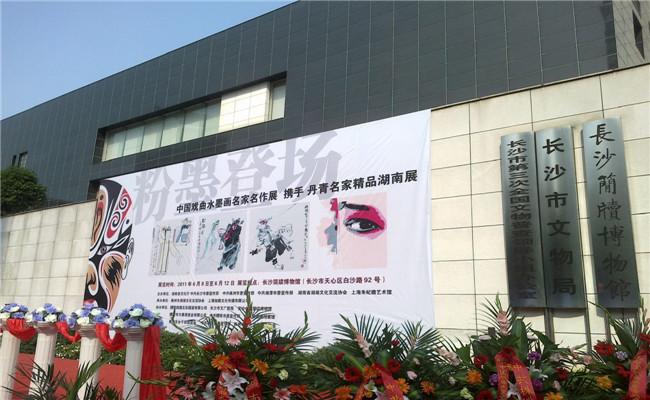 中国戏曲水墨画名家名作展现场剪彩布置