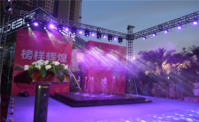 达美集团奥运季客户答谢会活动现场灯光布置