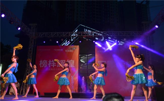 达美集团奥运季客户答谢会啦啦队活力热舞