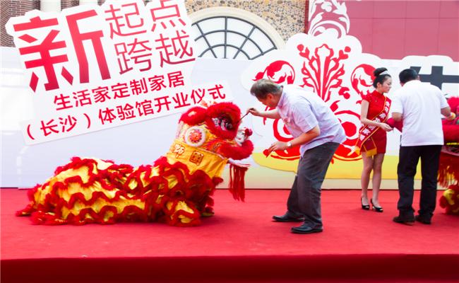 任达华出席生活家定制家居体验馆开业仪式活动现场南狮点睛