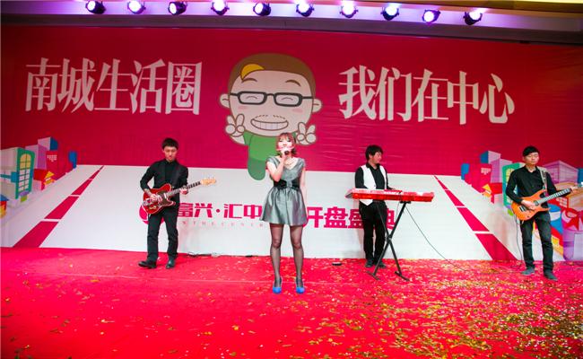 富兴汇中央开盘典礼策划摇号选房中间穿插乐队节目表演