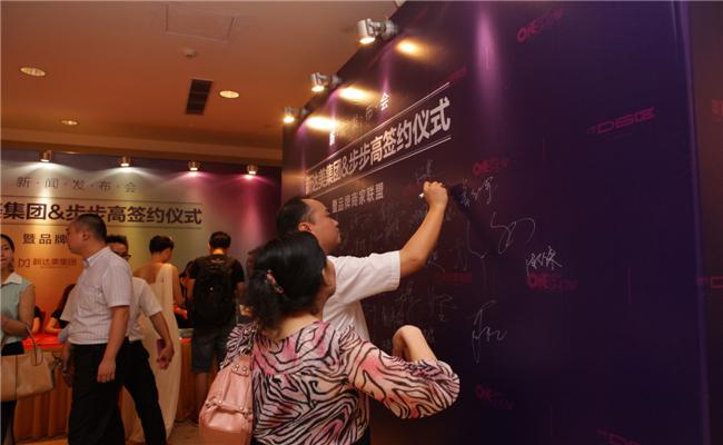 新达美集团&步步高签约仪式暨新闻发布会签到墙