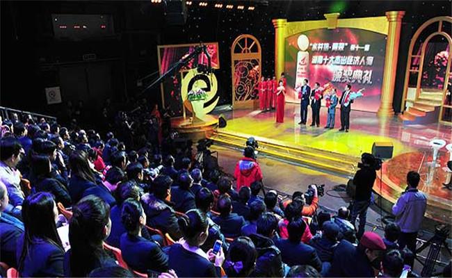 湖南十大杰出经济人物颁奖典礼在长沙举行