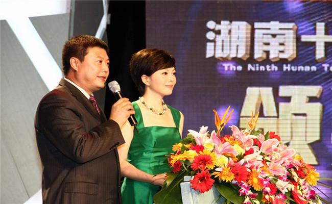湖南十大杰出经济人物颁奖典礼湖南著名主持人梅冬、仇晓主持