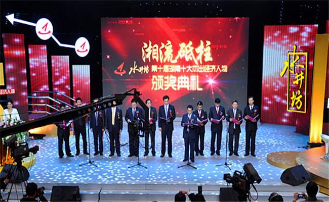湖南十大杰出经济人物颁奖典礼朗诵节目环节