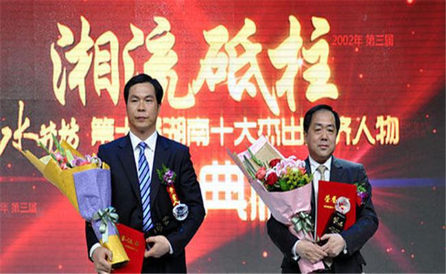 湖南十大杰出经济人物颁奖典礼获奖企业家手捧鲜花与奖杯