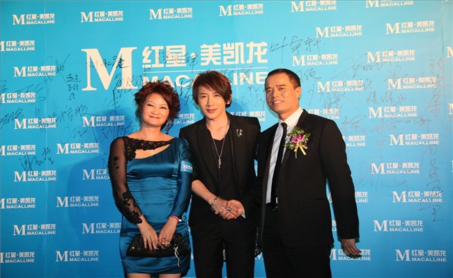 红星美凯龙25周年盛典晚会活动刘谦出席盛典