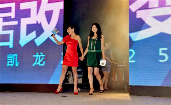 红星美凯龙25周年盛典晚会活动大小S出场