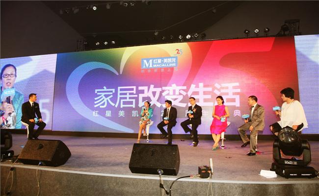 红星美凯龙25周年盛典晚会活动活动采访现场