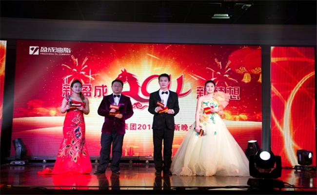 湖南盈成集团2014年迎新晚会暨表彰大会主持人开场