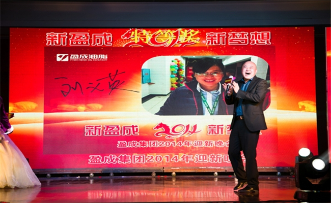 湖南盈成集团2014年迎新晚会暨表彰大会电子签到嘉宾获奖