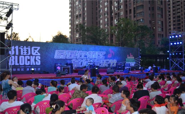 """""""民谣在街区""""三一集团草地音乐节活动观众入座等待开场"""