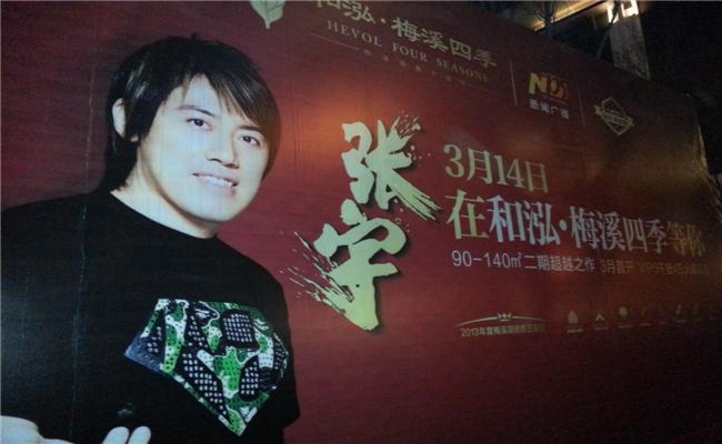 """和泓地产携手""""我是歌手""""张宇举行音乐会背景板"""