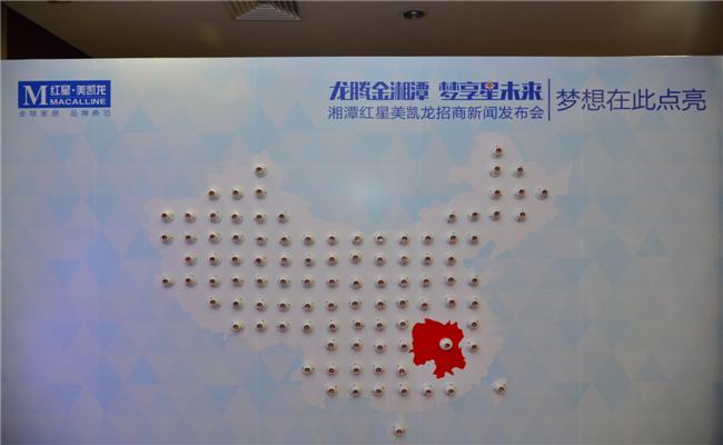 湘潭红星美凯龙招商新闻发布会活动签到前,创意签到布置