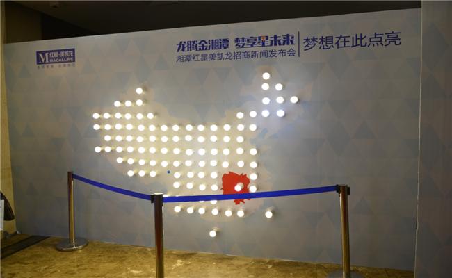 湘潭红星美凯龙招商新闻发布会创意签到-点亮梦想