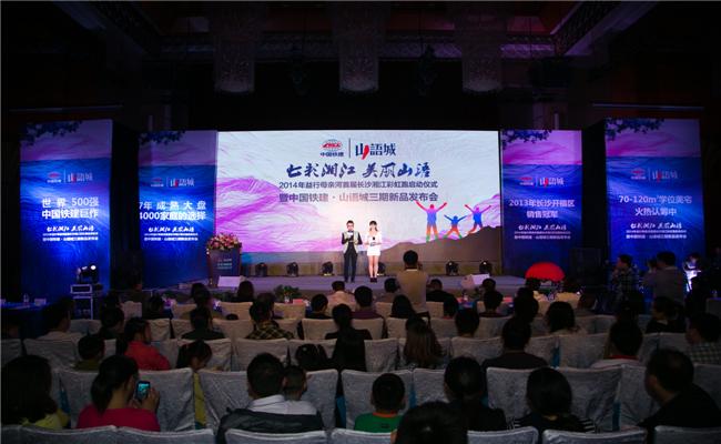 中国铁建山语城三期新品发布会主持人宣布活动正式开始