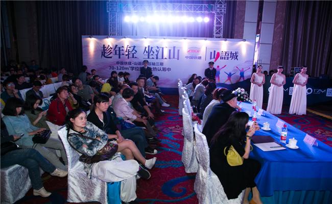 中国铁建山语城三期新品发布会活动现场