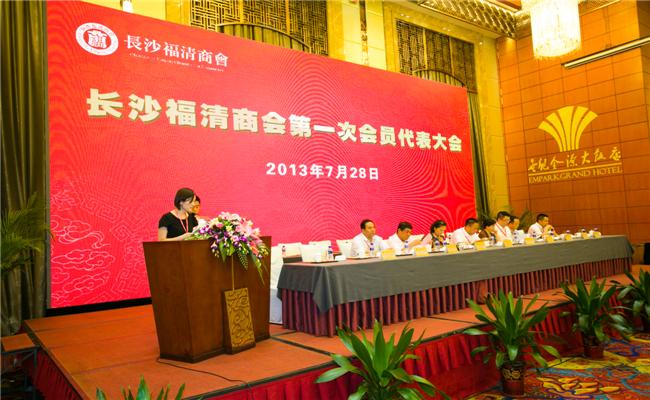 长沙福清商会成立庆典活动会议庆典进行时