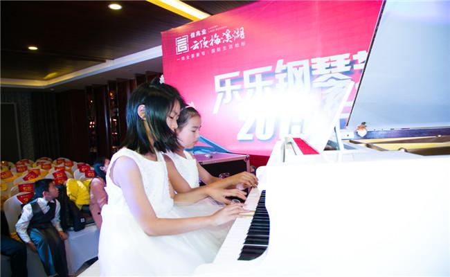 佳兆业云顶梅溪湖礼献2015钢琴音乐会小小姐妹花合奏