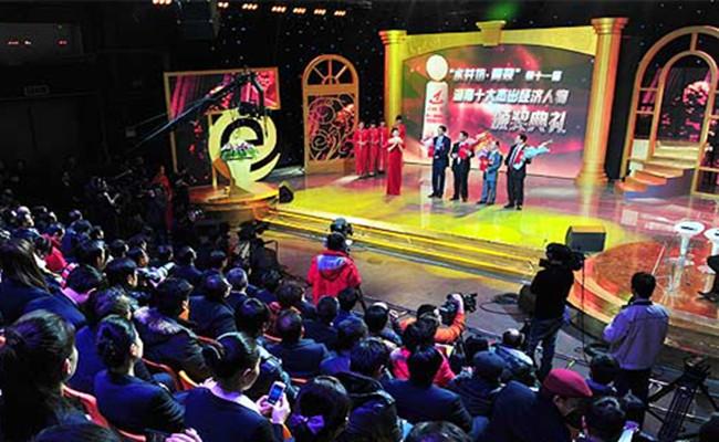 湖南十大杰出经济人物颁奖典礼活动活动现场