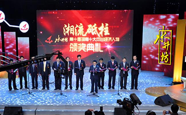 湖南十大杰出经济人物颁奖典礼活动朗诵