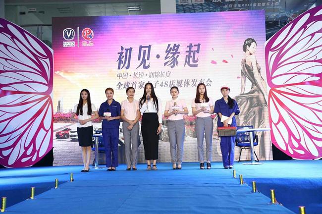 长安汽车女子4S店媒体发布上员工代表亮相