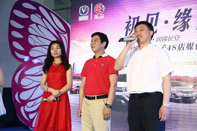长安汽车女子4S店媒体发布领导讲话